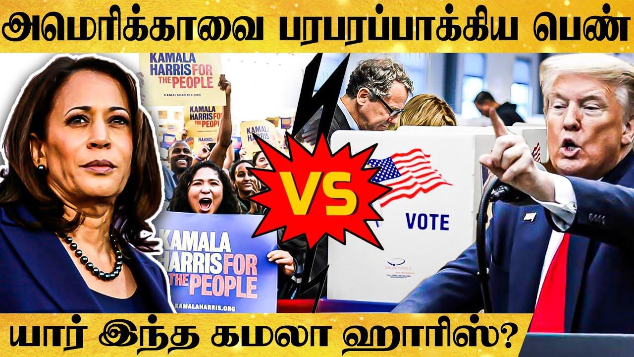 அமெரிக்க தேர்தல் களத்தை மிரட்டும் தமிழக வம்சாவளி பெண் - யார் இந்த Kamala Harris?