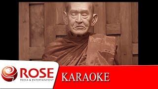 แหล่พระธาตุพนม - สนธิ สมมาตร (KARAOKE)