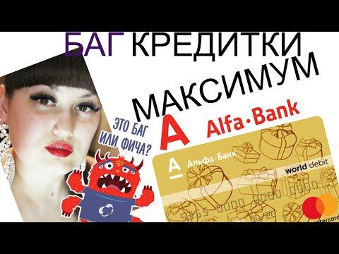 """БАГ ИЛИ ФИЧА ? КРЕДИТНОЙ КАРТЫ """"МАКСИМУМ"""" АЛЬФА-БАНК"""