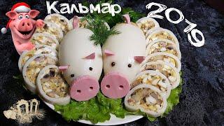 Кальмары фаршированные грибами и сыром | Свинки  2019