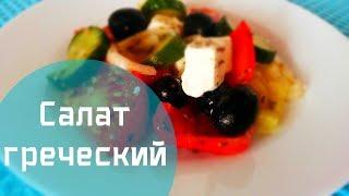 💚Греческий салат рецепт с брынзой. Без возни с соусом!