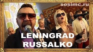Download Ленинград — Russalko Mp3 and Videos