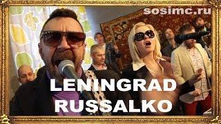 Смотреть клип Ленинград - Russalko