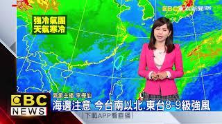 氣象時間 1080122 早安氣象 東森新聞