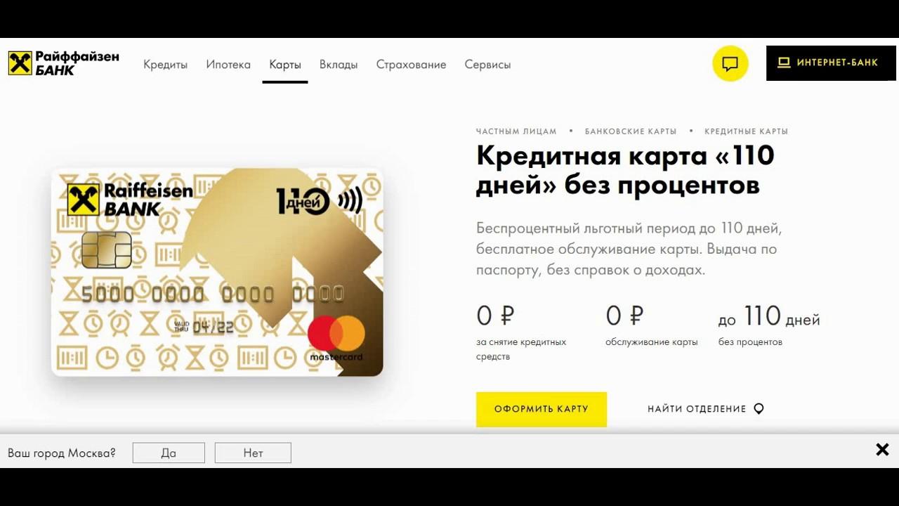 райффайзенбанк кредит без справок кредит наличными 1500000 без справок