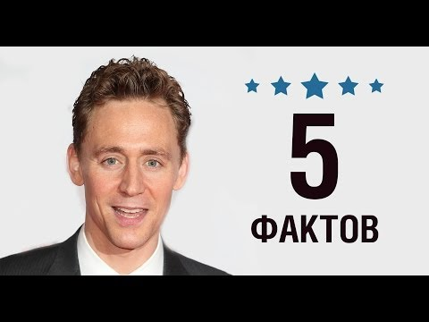 Том Хиддлстон - 5 Фактов о знаменитости || Tom Hiddleston