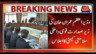 PM Chairs High Level Internal Security Meeting