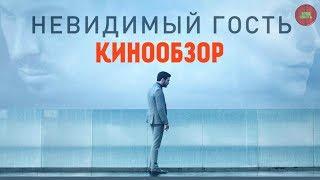 """ОБЗОР ФИЛЬМА """"НЕВИДИМЫЙ ГОСТЬ"""", 2016 ГОД (Непустое кино)"""