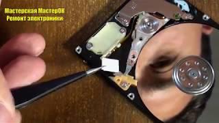 Видеоинструкция по замене БМГ - головки жесткого диска подручными средствами без оборудования