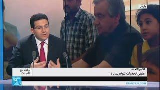 الأمم المتحدة: ما هي التحديات أمام غوتيريس؟