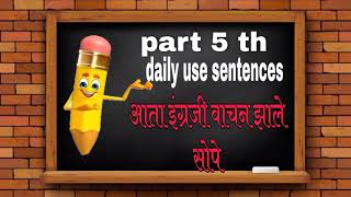 English sentences | Daily use sentences | part 5 th how to learn English see deacription