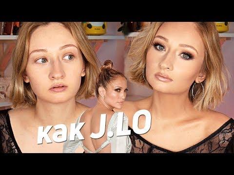 Макияж J.LO | Повторяю за визажистом звезды | Секреты голливудского макияжа