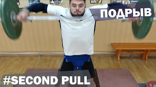POWER POSITION in SNATCH / A.TOROKHTIY (weightlifting & CrossFit)