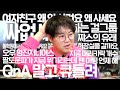인천에서만 유명한 힙합 깔짝하는 2020첫 게스트 #리듬파워 [이용진, 이진호의 #괴릴라데이트] EP ...