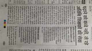 Dainik Jagran Epaper Pdf Allahabad
