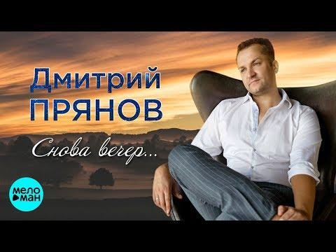 Прянов Дмитрий - Снова вечер