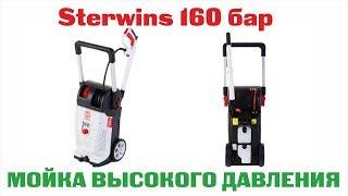 Минимойка Sterwins 160 С EPW 2 бар 470 л/ч