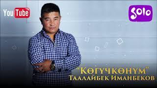 Таалайбек Иманбеков - Когучконум / Жаны 2018