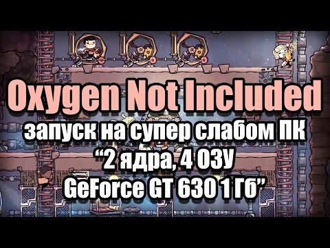 Тест Oxygen Not Included (новинка) запуск на супер слабом ПК (2 ядра, 4 ОЗУ, GeForce GT 630 1 Гб)