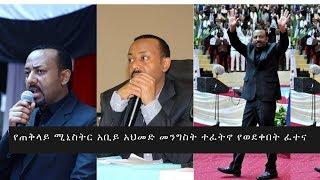 ETHIOPIA: የጠቅላይ ሚኒስትር አቢይ አህመድ መንግስት ተፈትኖ የወደቀበት ፈተና