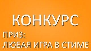 КОНКУРС ОТ КРИСТАЛЛА - ПРИЗ - ЛЮБАЯ ИГРА В СТИМЕ - #1