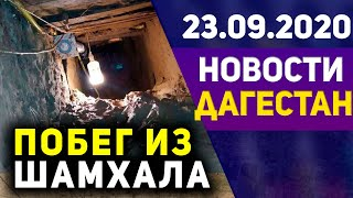 Новости Дагестана за 23.09.2020