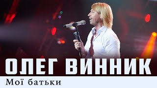 Download Олег Винник — Мої батьки Mp3 and Videos