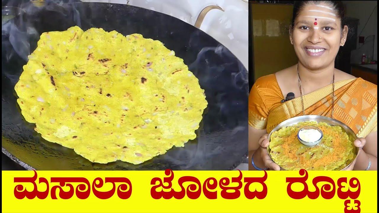 ಮೃದುವಾದ ಮಸಾಲ ಜೋಳದ ರೊಟ್ಟಿ ಮಾಡುವ ಸುಲಭ ವಿಧಾನ #Masala Jolada Rotti Jolada Rotti Uttara Karnataka Recipe