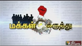 Compilation of people's response to Puthiyathalaimurai's following query: Public Opinion 31-10-2015