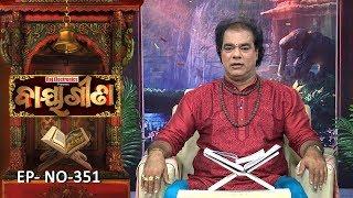 Baya Gita - Pandit Jitu Dash | Full Ep 351 | 20th Sep 2019 | Odia Spiritual Show | Tarang TV