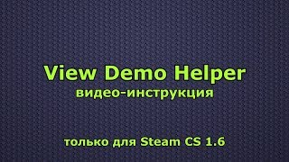 View Demo Helper видео-инструкция