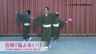 音頭「福よ来い」 【日本民踊・新舞踊協会 盆踊り新曲(講習会参加募集中)】