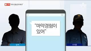 """[채널A단독]남경필 장남, 위장 경찰에게 먼저 """"마약 해봤다"""""""