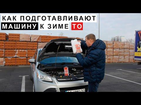 Подготовка автомобиля к зиме ТО