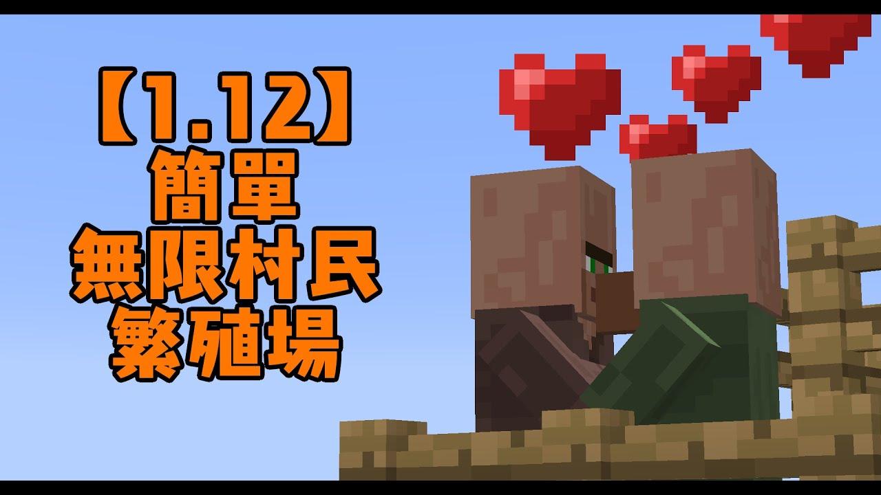 【Minecraft】簡單無限村民繁殖場【1.12】【1.13】(中文字幕)【ARBEE】 - YouTube