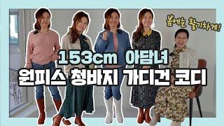 153cm 아담녀 봄옷 코디/쉬폰원피스,가디건,청바지 …