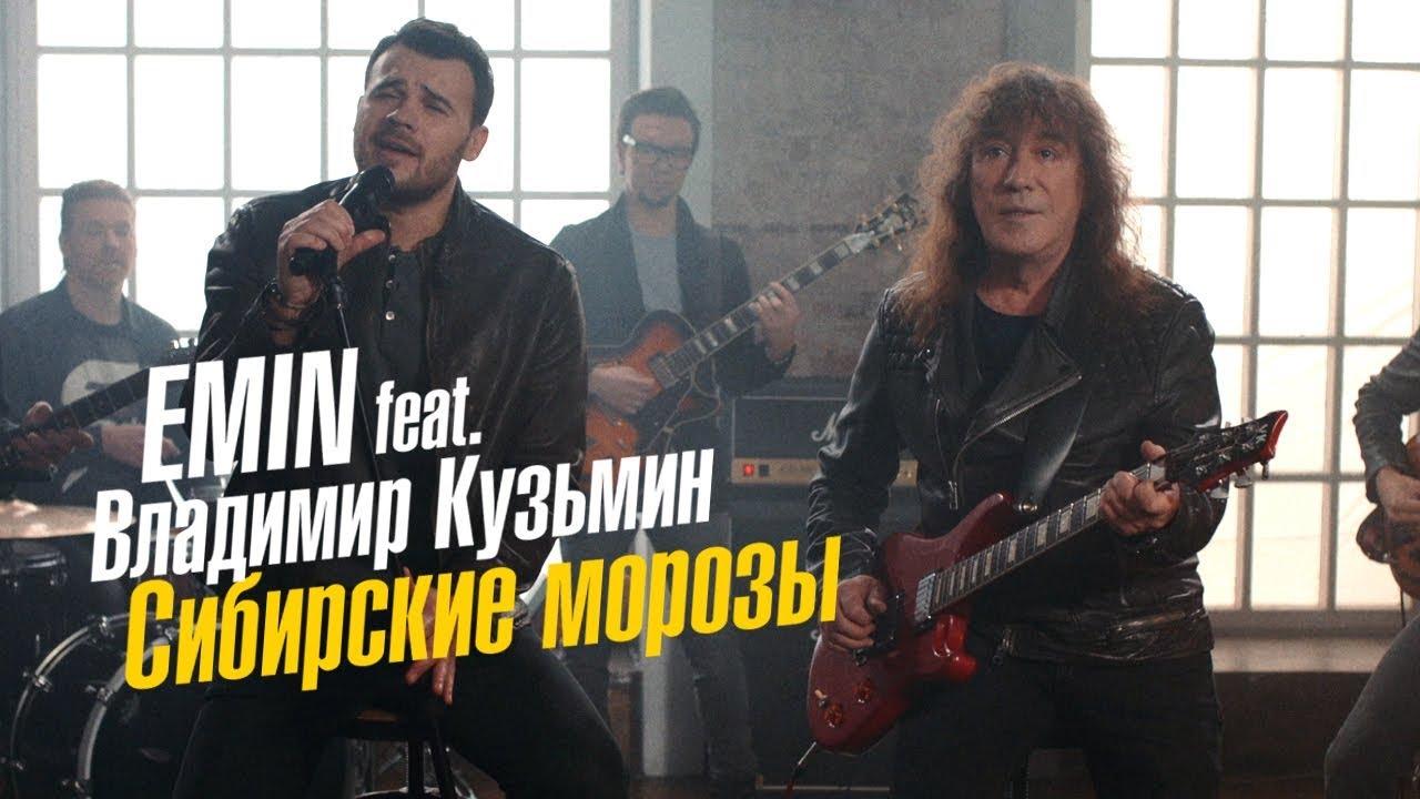 Emin & владимир кузьмин сибирские морозы youtube.