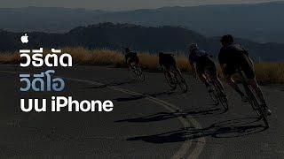 วิธีตัดวิดีโอบน-iphone-apple-th