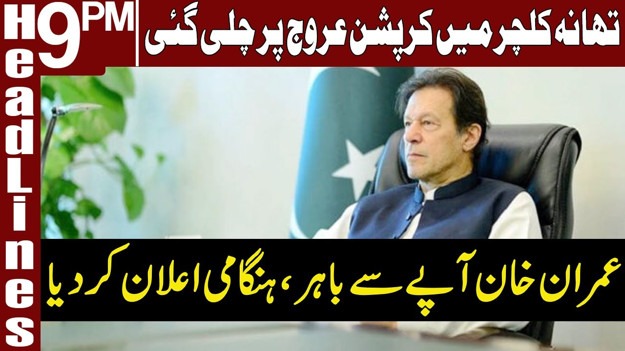 PM Imran Introduce Reward and Punishment System | Headlines & Bulletin 9 PM | 7 August 2020 | EN1