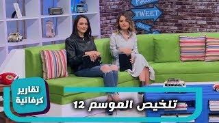 تلخيص الموسم 12