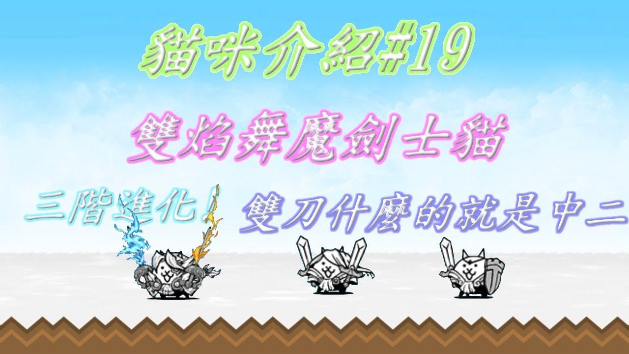 【貓咪大戰爭】貓咪介紹#19 魔劍士貓→雙劍魔劍士貓→雙焰舞魔劍士貓 性能介紹 - YouTube