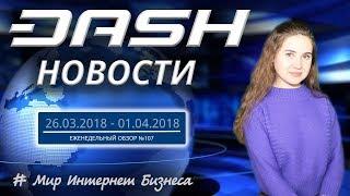 Dash добавлен в приложение Abra и на биржи NegocieCoins и Bitit. Выпуск №107