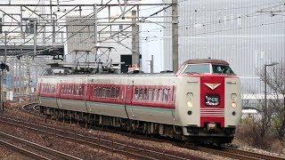 """381系 特急「やくも」 山陽本線 北長瀬駅通過 Limited express """"Yakumo"""", Sanyō Main Line Kitanagase Station (2019.3)"""