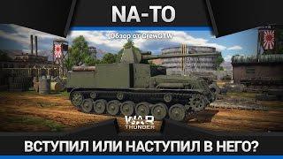 Na-To НЕ ПРОШЁЛ ТЕСТЫ НАТО в War Thunder?!