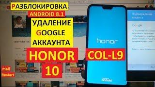 Разблокировка аккаунта google Honor 10 FRP honor COL-L9 android 8