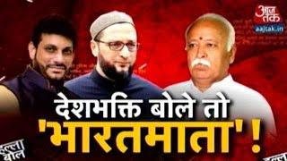 Halla Bol: MIM MLA Suspended For Not Saying 'Bharat Mata ki Jai'   Part 1