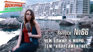 видео Апартаменты «Море» в Севастополе