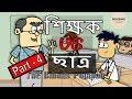 Part#04 | Bangla Funny Jokes | শিক্ষক VS ছাত্র | Bangla Cartoon Funny Videos | The Bindas Polapan 6