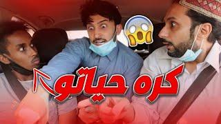 مقلب الأصحاب الباكستانيين مع ديقو   لحسنا مخه !!! راح تموت ضحك 😱👻