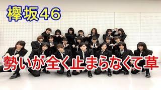 【話題】欅坂46の勢いが全く止まらなくて草